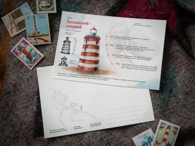 Открытка «маяк Кильдинский-Северный» (Баренцево море. Россия)