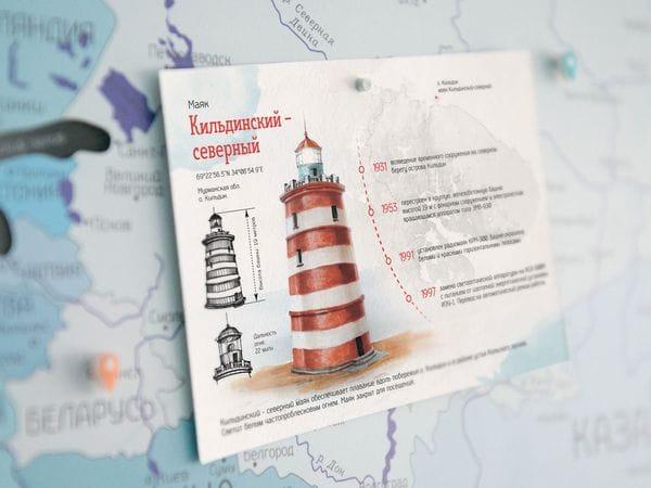 Почтовая открытка «маяк Кильдинский-Северный» (Баренцево море. Россия)