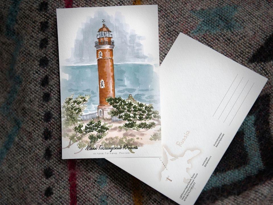 Почтовая открытка «маяк Гогланд Южный» (Финский залив. Россия)