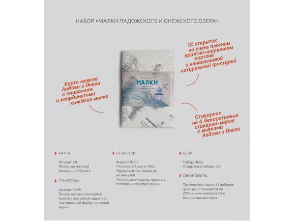 Набор открыток «Маяки Ладожского и Онежского озера»