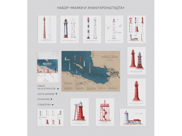 Набор открыток «маяки Кронштадта»