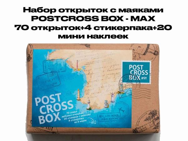 Набор открыток с маяками «Postcross Box MAX» (70 штук)