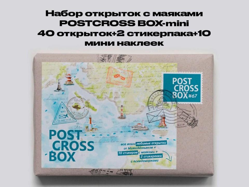 Набор почтовых открыток «Маяки» 40 штук в комплекте