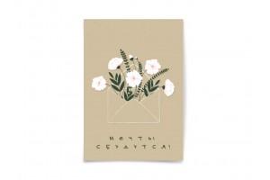 Почтовая открытка «Мечты сбудутся», флористика