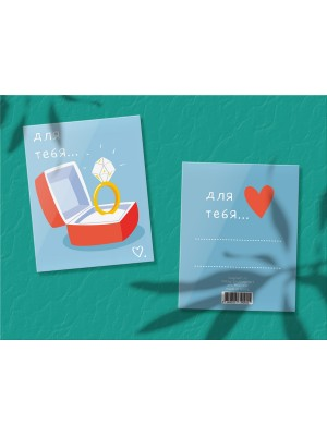 Мини-открытка «Сюрприз»