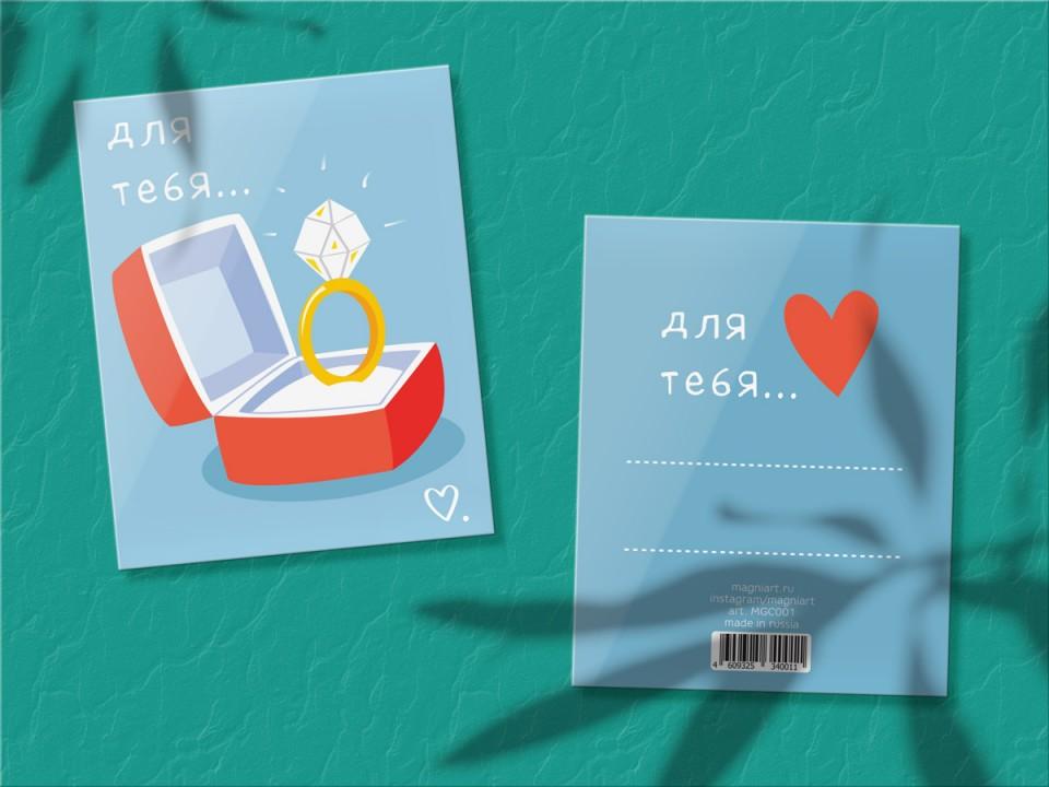 Поздравительная мини открытка «Сюрприз»