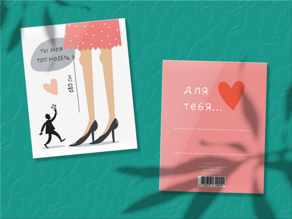 Поздравительная мини открытка «Топ-модель»