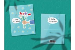 Мини-открытка «С Днем рождения (букет)!»