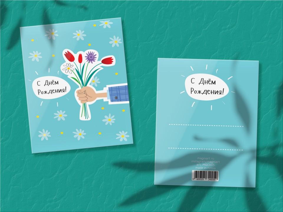 Поздравительная мини открытка «С Днем рождения (букет)!»