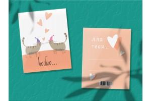 Мини-открытка «Люблю (коты)»