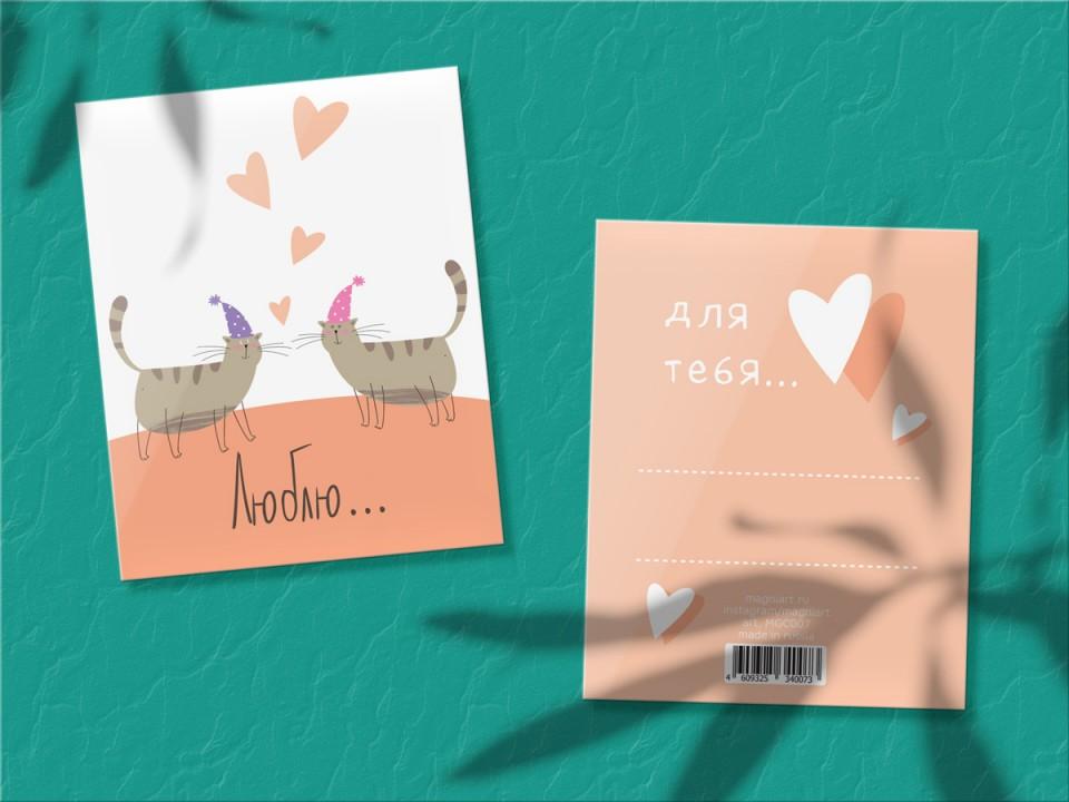 Поздравительная мини открытка «Люблю (коты)»