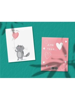 Мини-открытка «I love you (котик)»