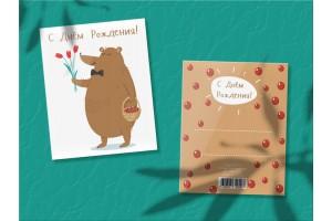 Мини-открытка «С Днем рождения (медведь)»