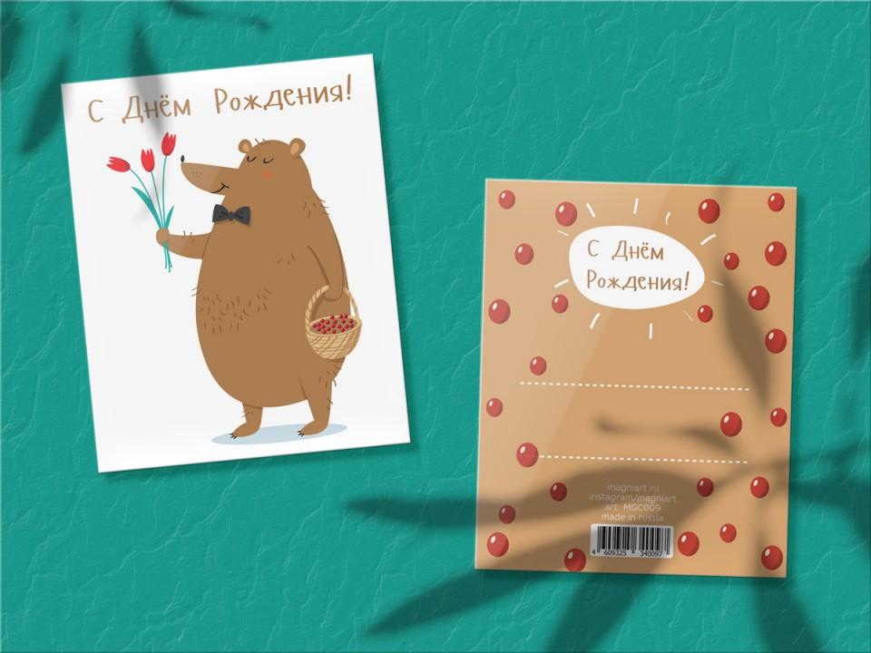 Поздравительная мини открытка «С Днем рождения (медведь)»