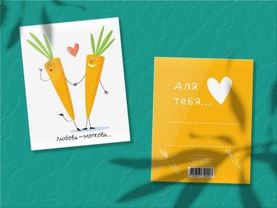Мини-открытка «Любовь-морковь»