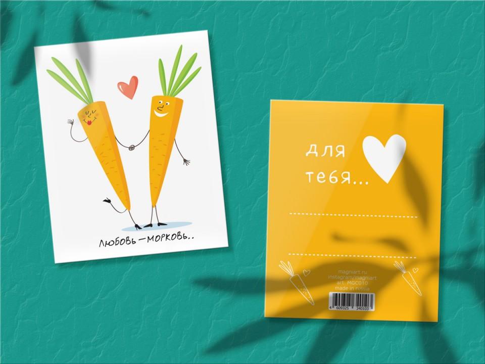 Поздравительная мини открытка «Любовь-морковь»