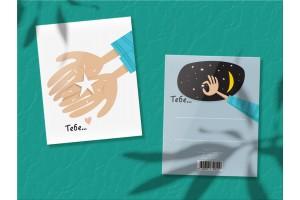Мини-открытка «Тебе…»