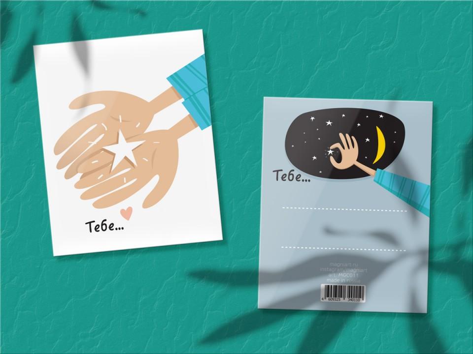Поздравительная мини открытка «Тебе…»