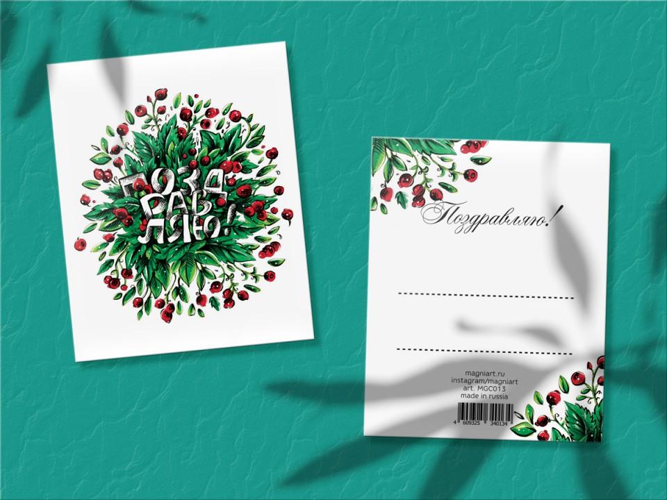 Поздравительная мини открытка «Омела»