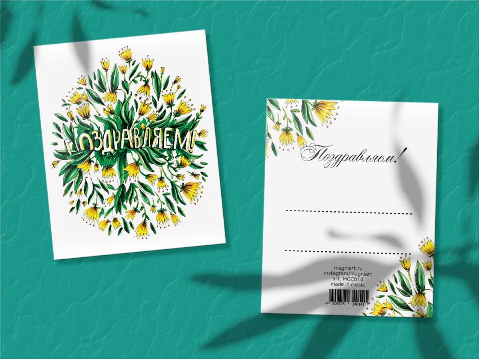 Поздравительная мини открытка «Лютики»