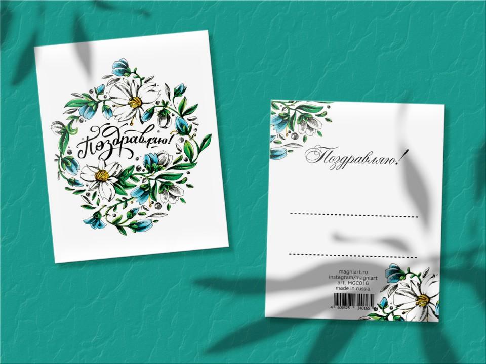 Поздравительная мини открытка «Ромашки»