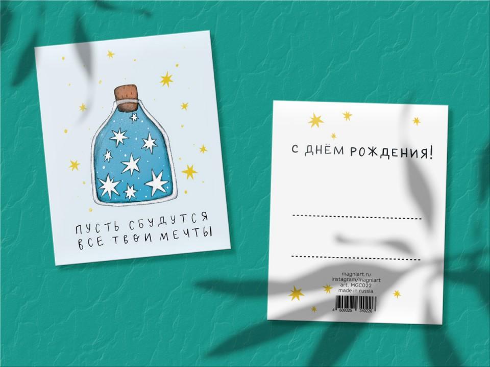 Поздравительная мини открытка «Пусть сбудутся все твои мечты»