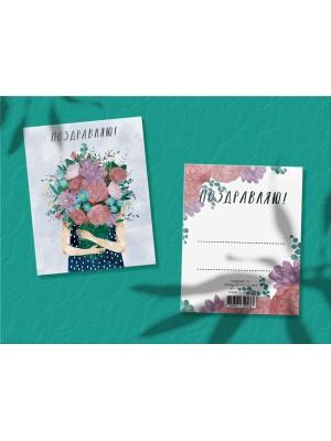 Мини-открытка «Букет цветов, Поздравляю»