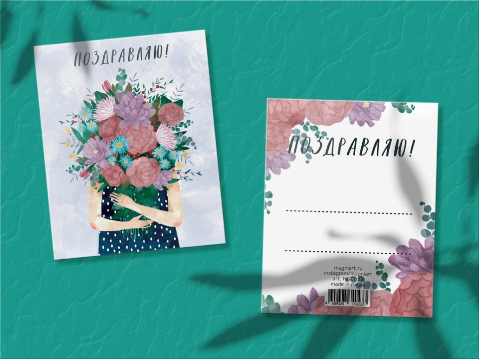 Поздравительная мини открытка «Букет цветов, Поздравляю»