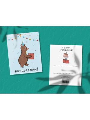 Мини-открытка «Медведь с подарком»