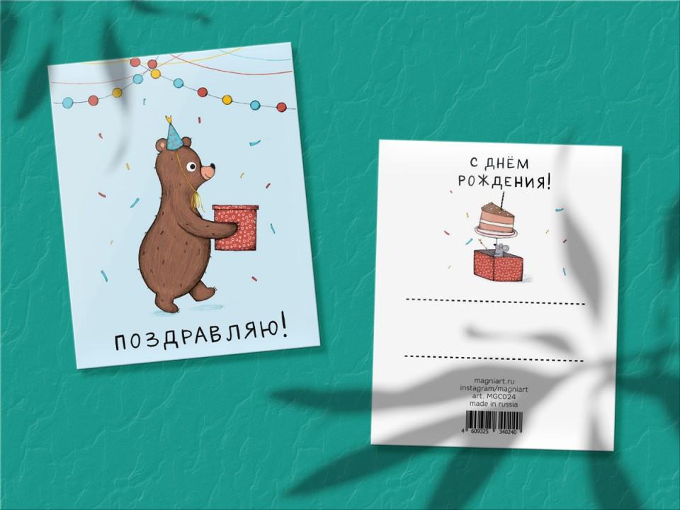 Поздравительная мини открытка «Медведь с подарком»