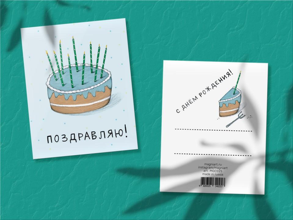 Поздравительная мини открытка «Поздравляю, торт»