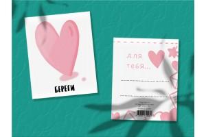 Мини-открытка «Береги, сердце»