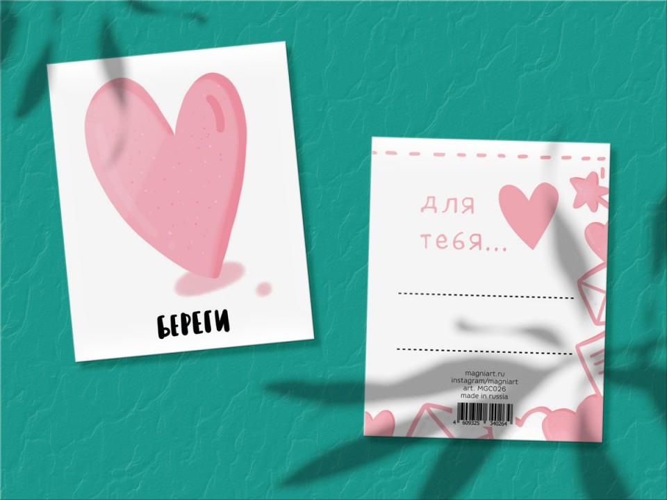 Поздравительная мини открытка «Береги, сердце»