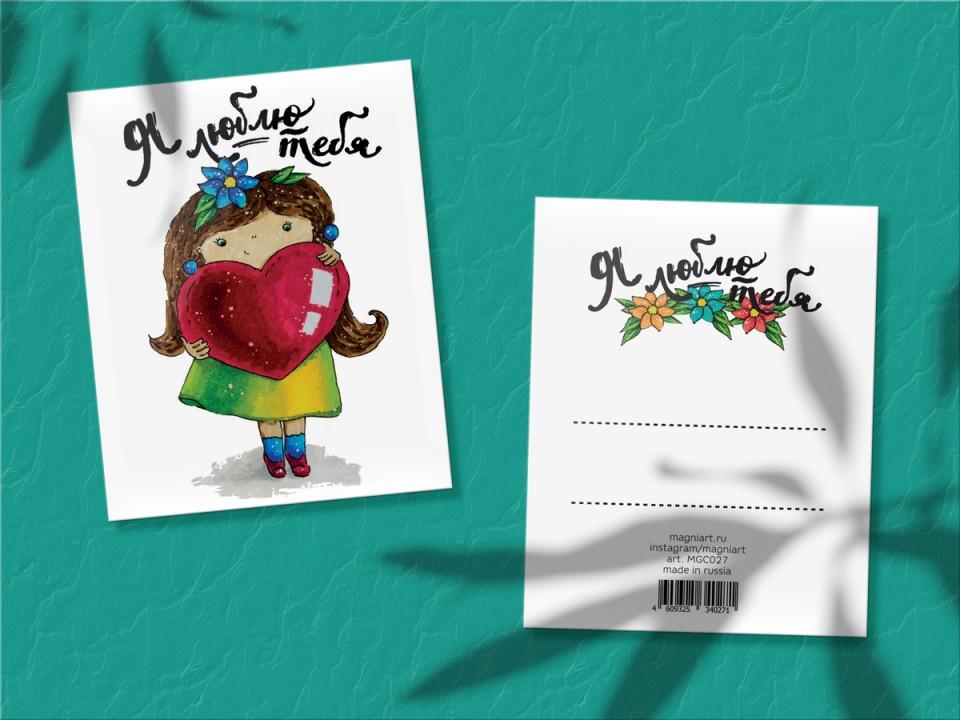 Поздравительная мини открытка «Я люблю тебя. Девочка»