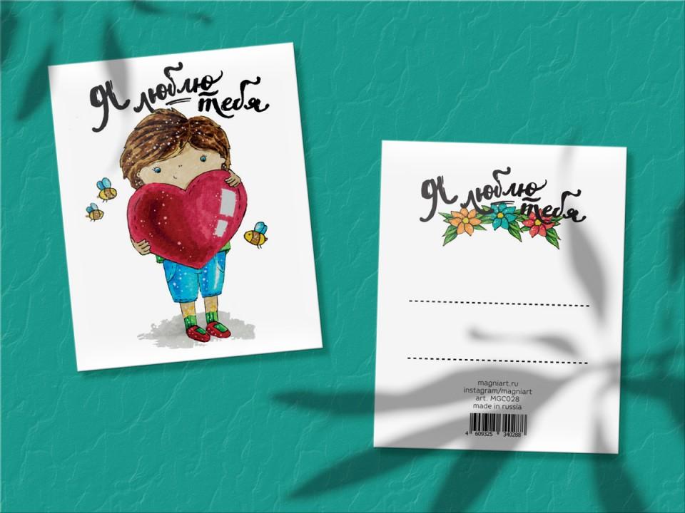 Поздравительная мини открытка «Я люблю тебя. Мальчик»