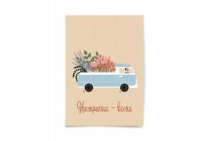 Почтовая открытка «Настровение - весна», флористика