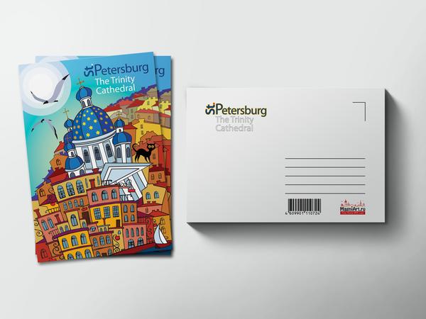 Почтовая открытка «Троицкий собор»