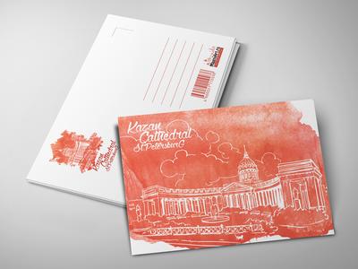 Почтовая открытка из коллекции Акварель «Вид на Казанский собор»