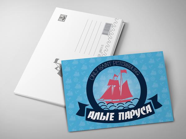 Почтовая открытка «Алые паруса»