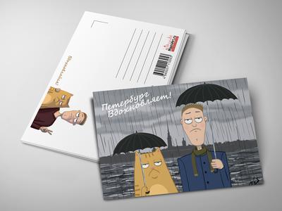 Почтовая открытка «Под дождем» из серии Петербург Вдохновляет
