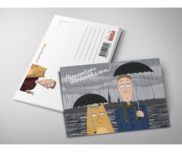 Почтовая открытка «Под дождем»  из коллекции Петербург Вдохновляет.