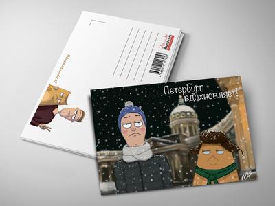 Почтовая открытка «Под снегом»