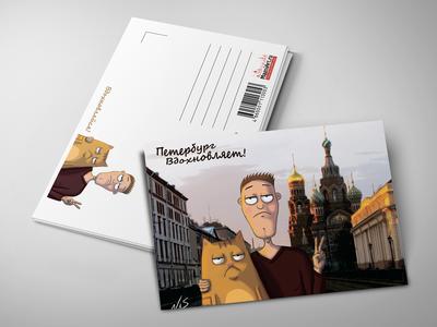 Почтовая открытка «Возле храма Спаса на Крови у канала Грибоедова»