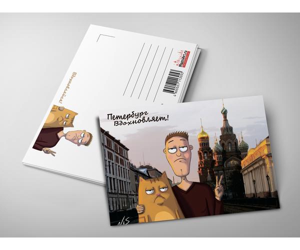 Почтовая открытка из коллекции Петербург Вдохновляет. «Возле Храма Спаса-на-Крови»