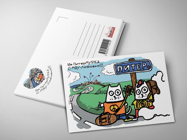 Почтовая открытка «Попутчики по дороге в Петербург»