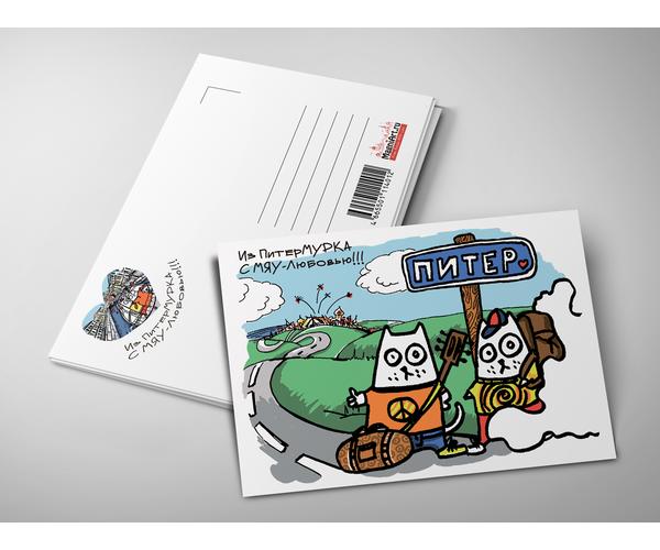 Почтовая открытка «Попутчики по дороге в Петербург» из серии Коты в Питере