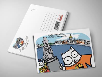 Почтовая открытка «Фотографируются со сфинксом напротив Исаакиевского собора»