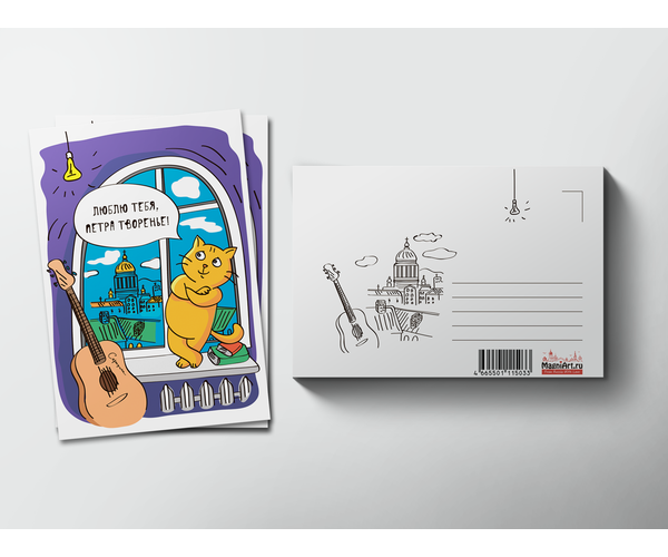 Почтовая открытка «Люблю Тебя Петра творение»