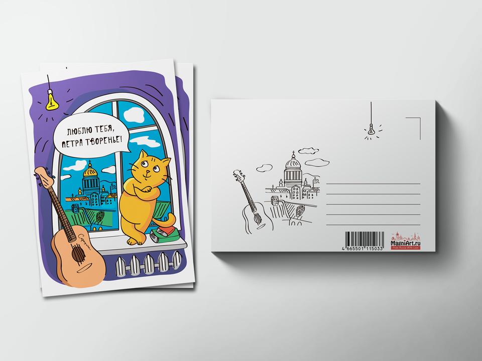 Почтовая открытка из коллекции другой Петербург «Люблю Тебя Петра творение»