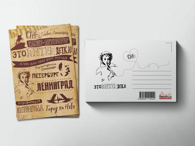Почтовая открытка «Это Питер Детка»
